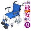 介助用車椅子 ポテト 最大耐荷重100kg バンドブレーキ付き 折りたたみ式  ノーパンクタイヤ 車いす 車イス