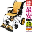 車椅子 車イス 車いす 介護用 軽量 送料無料 カドクラ KADOKURA チロル F501