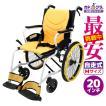車椅子 自走用 自走式 車イス 送料無料 カドクラ KADOKURA タルト F502