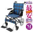 車椅子 介助用 介助式 車イス 送料無料 軽量 カドクラ KADOKURA ジャスティス F601
