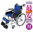 車椅子 全3色 自走用 自走式 車イス 送料無料 カドクラ KADOKURA チャップスシリーズラバンバ ブルー G101-B