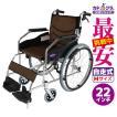 車椅子 全3色 自走用 自走式 車イス 送料無料 カドクラ KADOKURA  チャップスシリーズラバンバ ブラウン G101-BRN