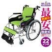 車椅子 軽量 折りたたみ 全3色 自走用 自走式 車イス 送料無料 チャップスシリーズラバンバ ライムグリーン G101-L カドクラ KADOKURA