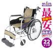車椅子 全5色 自走用 自走式 車イス 送料無料 カドクラ KADOKURA ZEN-禅-ゼン ゴールド G102-BG