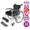 車椅子 全5色 自走用 自走式 車イス 送料無料 カドクラ KADOKURA チャップス禅 ゼン ブラック G102-BK