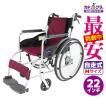 車椅子 全5色 自走用 車イス 送料無料 カドクラ KADOKURA ZEN-禅-ゼン ワインレッド G102-WR
