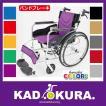 車椅子 軽量 車いす 「ZEN-禅-Lite(ライト)」 全10色 車イス 低床 自走兼介助用 チャップスミニ コンパクト 背折れ 折りたたみ ノーパンクタイヤ