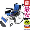 車椅子 全5色 自走用 自走式 車イス 送料無料 カドクラ KADOKURA チャップス禅Lite ゼンライト ブルー G201-BL