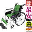 車椅子 全5色 軽量 折りたたみ コンパクト 自走用 自走式 車イス 送料無料 チャップス禅Lite ゼンライト グリーン G201-GR カドクラ