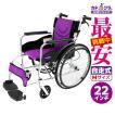 車椅子 軽量 折りたたみ 全5色 自走用車いす 自走式車イス 送料無料 チャップス禅Lite ゼンライト パープル G201-PL カドクラ