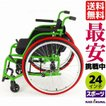 スポーツ車椅子 軽量 折りたたみ エアータイヤ  ノーチラス・グリーン  H101-GN カドクラ