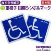 【ロゴ入り】カドクラ純正 国際シンボルマーク マグネットタイプ 2枚 送料無料 介護関連用品 車椅子マーク