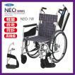 車椅子 車いす 車イス NEO-1W (ネオ1W) 日進医療器 スイングアウト 跳ね上げ式 JIS規格認定品 軽量 自走式 折りたたみ ノーパンクタイヤ