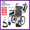 車椅子 車イス 車いす  NEO-2W 日進医療器 JIS規格認定品 ネオ2ダブル 跳ね上げ式 スイングアウト 軽量 介助式 折りたたみ式 折り畳み 背折れ 介助用 コンパクト