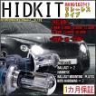 【送料無料・1ヶ月保証】HIDフルキット H4(Hi/Low)スライド※リレーレスタイプ ワット数/ケルビン数自由選択