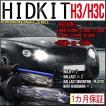 【送料無料・1ヶ月保証】HIDフルキット H3/H3C兼用 ワット数/ケルビン数自由選択