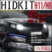 【送料無料・1ヶ月保証】HIDフルキット H11/H8(兼用) ワット数/ケルビン数自由選択