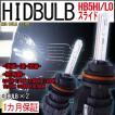 【送料無料・1ヶ月保証】HIDバルブ単品 HB5(Hi/Low)スライド ワット数/ケルビン数自由選択 バーナー