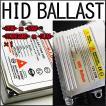 HID デジタルバラスト単品 35W/55W 薄型/厚型 選択可能 1個