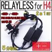 HID H4Hi/Loスライド専用リレーレス化ハーネス プラス/マイナスコントロール自動切替式 12V 35W/55W兼用 汎用・防水
