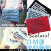 【レビューを書いてメール便送料無料】 American Apparel アメリカンアパレル ポーチ /  (レッド/ブラック/ブルー)アメアパ クラッチバッグ  ユニセックス
