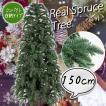クリスマスツリー 150cm リアルスプルースツリー 木製ポット グリーン PEツリー 木 [ ヌードツリー ] xjbc