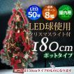 クリスマスツリー 180cm 木製ポットセットツリー レッド xjbc