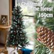 クリスマスツリー 150cm [ツリー 木 単品 ] 森の中のクリスマスツリー 松ぼっくり 北欧 ドイツトウヒ を再現 おしゃれ