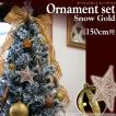 クリスマスツリー オーナメントセット 120・150cm コパー&ゴールド 赤茶色 カッパ― 飾り セット 【T】