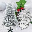 クリスマスツリー150cm フロスト 雪 スノーツリー ワイド 北欧 おしゃれ  【T】