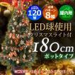 クリスマスツリー 180cm 木製ポットツリーセット コパー&ゴールド xjbc