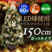 クリスマスツリー セット 150cm 木製ポット スクエアベース ツリーセット ゴールド&アイボリー xjbc