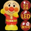 3D ブリリアント LED ライト アンパンマン (小) xjbc