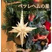 ベツレヘムの星を表したようなオーナメントです ベツレヘム スター クリスマスの星 スター 星 φ10cm ゴールド 【J】