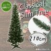 クリスマスツリー 210...