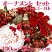 クリスマスツリー オーナメントセット 150〜180cm用 赤系 レッド&ゴールド オーナメント セット 飾り