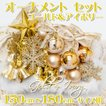 クリスマスツリー オーナメントセット 150〜180cm用  ゴールド&アイボリー オーナメント セット 飾り 【S】