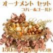 クリスマスツリー オーナメントセット 150〜180cm コパー&ゴールド 赤茶色 カッパ― 飾り セット