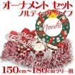 クリスマスツリー オーナメントセット 150〜180cm  ノルディック 北欧 飾り セット 【S】