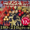 クリスマスツリー オーナメントセット 180〜210cm  レッド&ゴールド 赤 金 北欧 飾り セット クラッシー 【S】