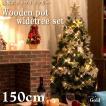 クリスマスツリーセット 150cm 木製ポット タイプは3色有ります ワイドツリー LEDライト付 オーナメントセット付き【S】