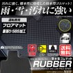 ホンダ フリード 運転席用 ゴムマット 平成20年6月〜平成23年10月 5人乗