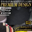 トヨタ プリウス フロアマット 車 マット 平成27年12月〜  全席1台分