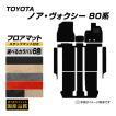 トヨタ ノア ヴォクシー 80系 フロアマット 車 マット 平成26年1月〜 全席1台分