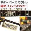 ギター ベース ウクレレ 猫足 インレイ ステッカー フィンガーボード 楽器 反射シール 銀色 キャットウォーク