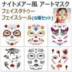 ナイトメアー 風 アートマスク フェイクマスク 仮装 変装 フェイスタトゥー フェイスシール 6種セット