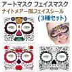 アートマスク フェイクマスク ナイトメアー 風 仮装 変装 フェイスタトゥー フェイスシール 3種セット