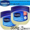 ヴァセリン Valeline  ペトロリュームジェリー 2パック (368g×2個)