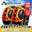Prairie House 非金属 タイヤチェーン 簡単 サイズ 175mm〜285mm アイスバーン 脱出 緊急用 送料無 XG719