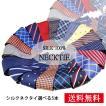 選べる福袋 ネクタイ ブランド シルクネクタイ5本セット  特別価格 よりどり5本 ネクタイ ビジネスタイ トラッド